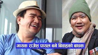 Wilson Bikram Rai | गायक राजेश पायल राईको कारण रोकियो तक्मे बुढाको बिवाह | Takme Budho