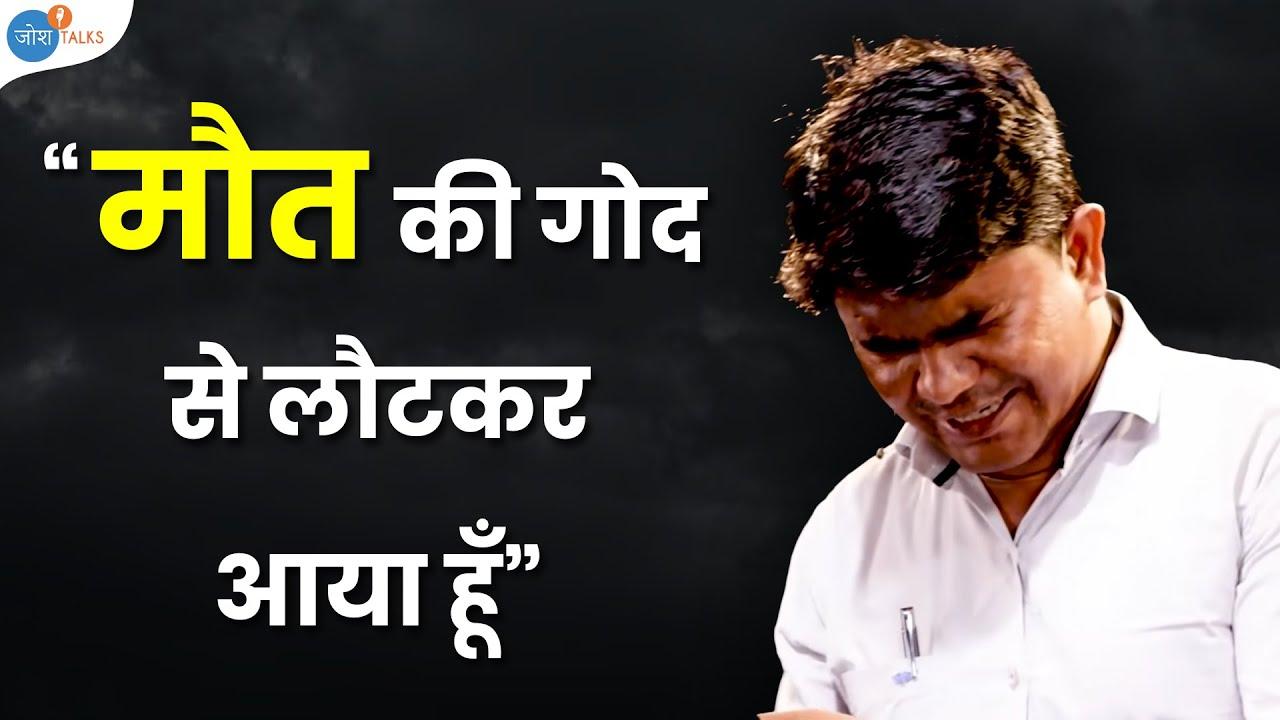 दिमाग हिला देने वाली कहानी 😱😱 | Power Of Willpower | Gautam Rajbhar | Josh Talks Hindi