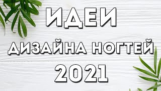 Самый шикарный маникюр 2021 Фото новинок дизайна Очень красивый маникюр нового сезона Nail Art