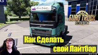eTS2Как Сделать собственный Лайтбар в Euro Truck Simulator 2Custom Lightbar ETS 2