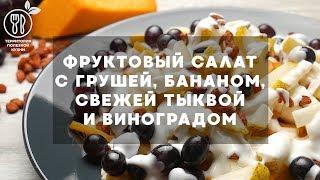 Фруктовый салат с грушей, бананом, свежей тыквой и виноградом