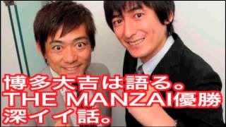 博多華丸・大吉が2014年度THE MANZAI優勝! その裏側を大吉が語る。深イ...