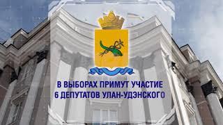 Избирком Бурятии опубликовал полный список кандидатов по одномандатным округам в Народный Хурал