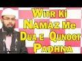 Witr Ki Namaz Me Dua E Qunoot Ka Padhna Zaroori Nahi Hai By Adv. Faiz Syed video