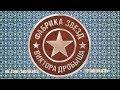 Фабрика звёзд 6 Пятнадцатый отчетный концерт Полуфинал mp3