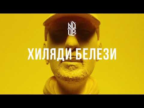 NDOE - ХИЛЯДИ БЕЛЕЗИ (Official Audio)