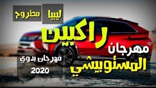 مهرجان المستوبيشي | شتاوي جديده ليبيا  | حريقه | وليد الصنقري | رجب استريو 'مهرجانات بدويه جديده