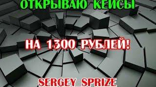 Открываю кейсы на 1320 рублей!!!