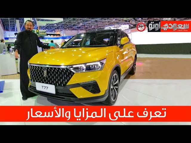 Faw T77 موديل 2020 T77 فاو Youtube
