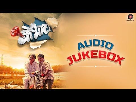 Zhala Bobhata - Full Movie Audio Jukebox | Dilip Prabhawalkar & Bhau Kadam | AV Prafullchandra