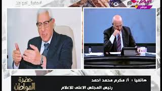حصريا| مكرم محمد أحمد يفتح النار على فتاوي سعاد صالح وصبري عبد الرؤوف: