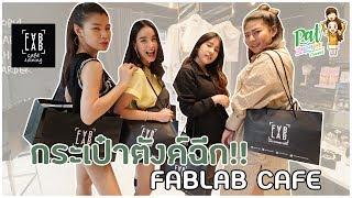 กระเป๋าตังฉีกจ้า-fablabcafe-patnapapa