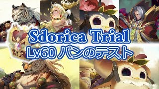 【Sdorica】 Lv60 パンのテスト 【Wonderland Trial - 13】 thumbnail