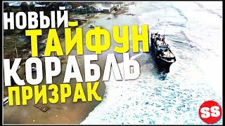 Тайфун Хайшен! Майсак в Приморье, Наводнение в Судане, Ураган, Потоп! Катаклизмы за неделю 2020