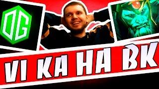 ФИНАЛ МАНИЛА МАЖОР! OG vs Liquid Grand Final (4 игра)