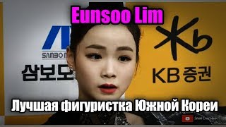 Eunsoo Lim. ЛУЧШАЯ фигуристка Южной Кореи