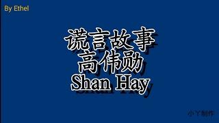 【Shan Hay】「Shan Hay」#Shan Hay,谎言故事高伟勋Sh...