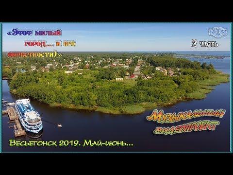 Весьегонск 2019. Этот милый город... и его окрестности. 2 часть. Полетели!)