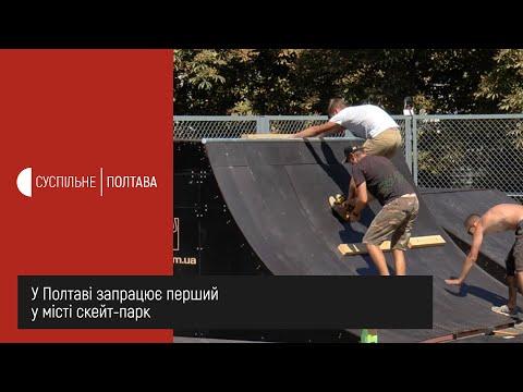 Суспільне Полтава: У Полтаві запрацює перший у місті скейт-парк