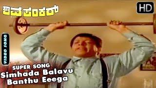 Simhada Balavu Banthu Eeega Song   Shivashankar Kannada Movie   Kannada Songs   Vishnuvardhan Hits