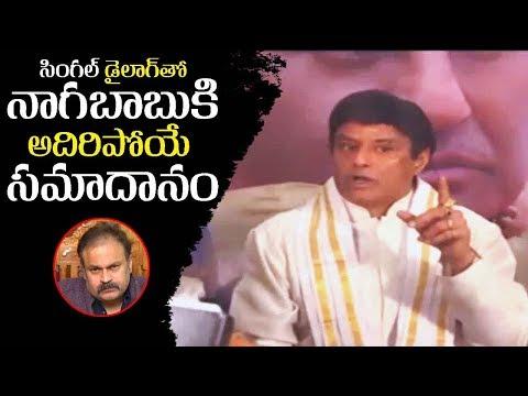 నాగబాబు కి అదిరిపోయే సమాదానం   Balakrishna Reacts On Nagababu Comments   NTR Biopic  Telugu Trending