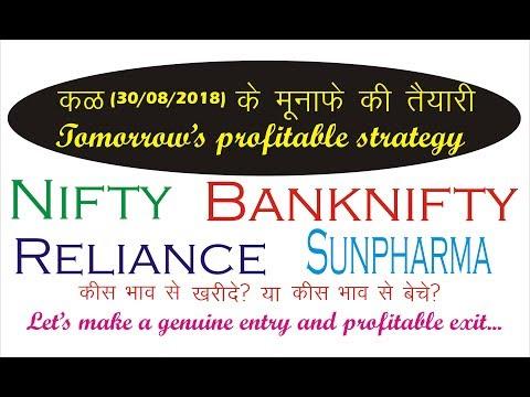 NIFTY-BANKNIFTY-STOCKS TOMORROW'S (30/08/18) PROBABILITY  कल की पैसा कमाने की सम्भावनाए