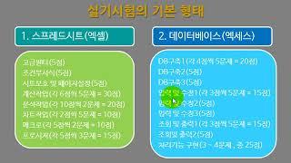 컴활1급실기단기 시험소개1강 2021년 시험소개와 합격…