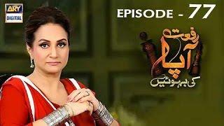 Riffat Aapa Ki Bahuein Episode 77 - ARY Digital Drama