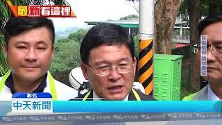 20180911中天新聞 彰139線1月3起車禍2死 公所辦路祭鎮煞