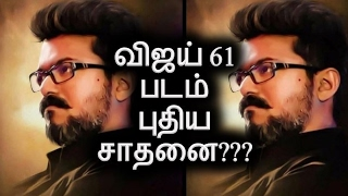 ✅breaking news of vijays 61 illayathalapathy vijay tamil cinema updates latest news