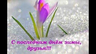 С последним днём зимы, друзья!!! Красивое поздравление.