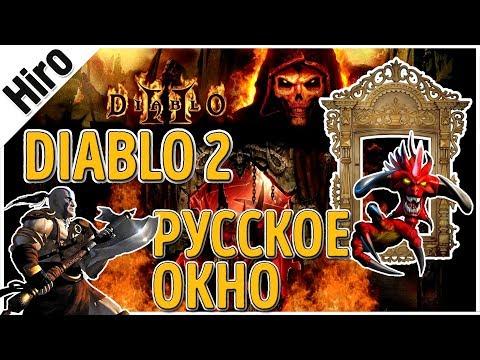 Diablo 2 - Запуск игры в окне с Русификацией / Настройка файлов