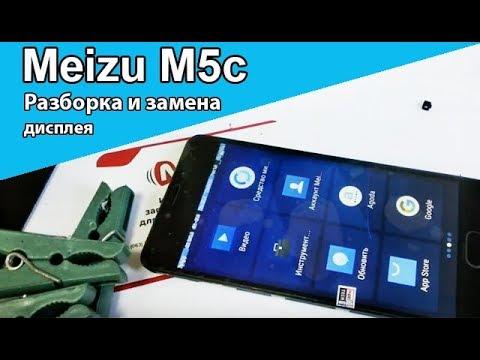 Meizu M5c - разборка и замена дисплейного модуля