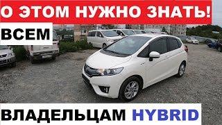 Обслуживание Honda FIT Hybrid.ПРОЕКТ ИВАНА КИЛИНА.Поездка в Иркутск.