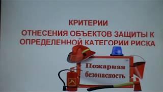 как определить категорию риска по пожарной безопасности