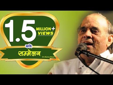 Dr.Hariom Pawar: Kavi Sammelan, Prayagraj