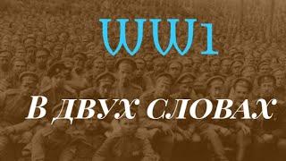 Первая Мировая война в двух словах