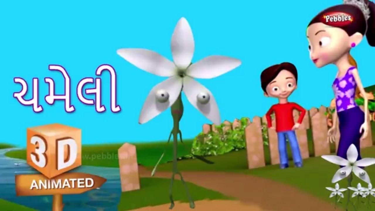 Gujarati Rhymes For Children Jasmine Flower Song