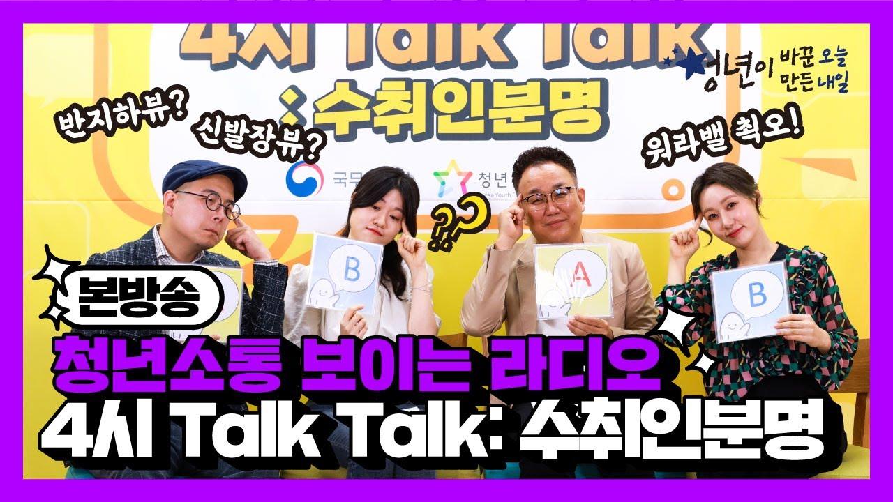 [라이브] 청년소통 보이는 라디오! '4시 Talk Talk : 수취인분명'