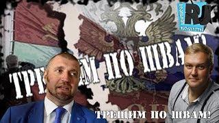 ИЛЛЮЗИЯ СТАБИЛЬНОСТИ. Россия: конечная остановка #Дмитрий Потапенко