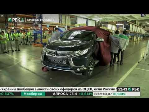 Бизнес-новость. Mitsubishi Motors объявила о запуске нового конвейера в Калуге