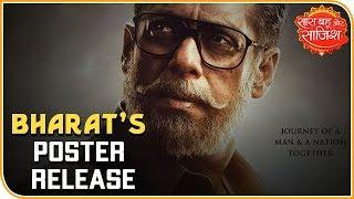 Second Poster Release Of Salman Khan's Bharat | Saas Bahu Aur Saazish