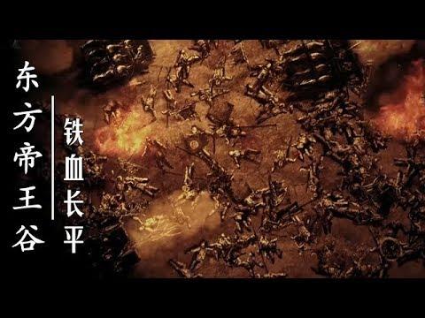 《东方帝王谷》 第六集 秦:铁血长平【Dong Fang Di Wang Gu EP06】 | CCTV纪录
