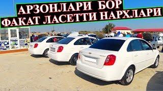 22-Сентябрь ФАКАТ ЛАСЕТТИ нархлари / Самарканд мошина бозори