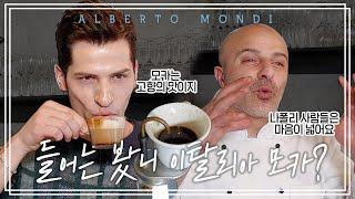 모카포트로 끓여먹는 커피 드셔보실라우? | 커피가몬디☕…