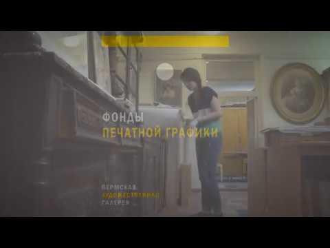 Коллекция печатной графики Пермской галереи
