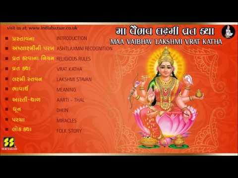 Vaibhav Laxmi Vrat Katha