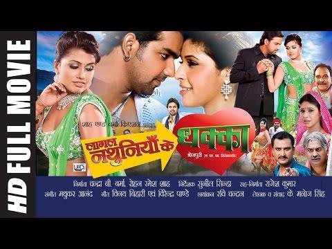 LAAGAL NATHUNIYA KE DHAKKA In HD | SUPERHIT FULL BHOJPURI MOVIE | Feat.Pawan Singh & Aarti Puri |