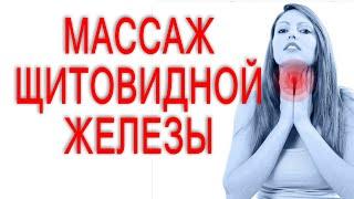 #Массаж щитовидной железы(http://biz-3d.com Техника массажа при заболеваниях щитовидной железы в домашних условиях Алексея Маматова. Можно..., 2015-11-24T08:31:58.000Z)
