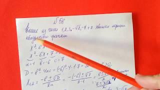 58 Алгебра 9 класс Найдите корни квадратного трехчлена